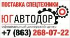 Продажа спецтехники от Официального дилера ООО «Югавтодор»