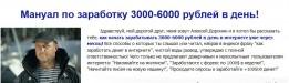 Как начать зарабатывать 3000-6000 рублей в день в интернете уже через месяц?
