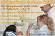 Клиника Семейной стоматологии  Симферополь, Крым